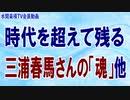 第248回『時代を超えて残る三浦春馬さんの「魂」他』【水間条項TV会員動画】