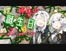 【きずきず投稿祭】紲星姉妹の誕生日【VOICEROID劇場】