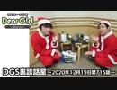 【公式】神谷浩史・小野大輔のDear Girl〜Stories〜 第715話 DGS裏談話室 (2020年12月19日放送分)