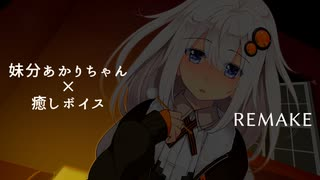 【ASMR】妹分あかりちゃんの耳かき - REMA