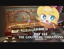 【MGRoid】BWV988 - ゴルトベルク変奏曲第19変奏