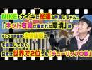#881 ナイキは総連の蜜月。ネトウヨ評論家「ネット右翼は恵まれた環境」説を論破。日本は世界で2位でも「チューリップの歌」|みやわきチャンネル(仮)#1021Restart881