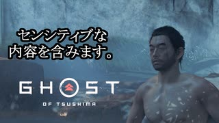 Ghost of Tsushima ボイロ実況プレイ Part5