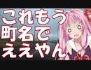 【VOICEROID車載】北海道ドライブ記録簿 ダブルヘッダーPart10【長距離地獄】