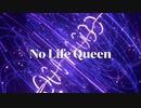 【東方Project】No Life Queen -DJ Command Remix-【歌ってみた】