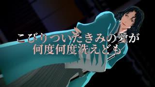 【Fate/MMD】斎藤一と山南敬助でリバーシ
