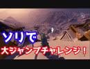 【STEEP(スティープ)】をプレイし雪山でジャンプ!#2