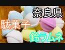 菓子は菓子でも駄菓子菓子。鈴のようなラムネ