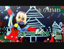 【東方MMD】好き!雪!本気マッジクVer.2.0