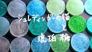 【量子力学】最も簡単な琥珀糖の作り方