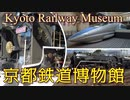 DJI Pocket 2で撮影した京都鉄道博物館