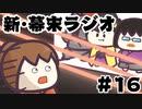 第87位:[会員専用]新・幕末ラジオ 第16回(ネカマ道&4人で死にゲー)