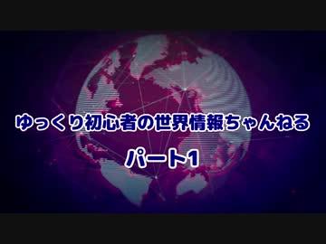 『ゆっくり世界のにゅ~す パート1』のサムネイル