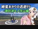 【RTA】紲星あかりの逃避行-諏訪湖&入笠山編-【VOICEROID車載】