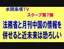 水間条項TV厳選動画第11回