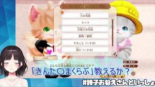 鈴鹿詩子、ネコトモにまた絶妙な技術で下