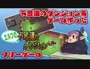 風来のシレン風味な自作ゲーム「エルフの不思議なダンジョン」PV動画 Vtuber 影井きゃらこ 2次創作ゲーム