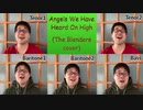 Angels We Have Heard On High/The Blenders【Acappella Cover】