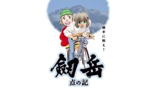 【ゆっくり】大山山系縦走RTA part3【