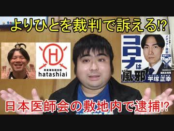 ひと 理由 より 逮捕 YouTuberのよりひとが逮捕!実刑はあるのか、ないのか?kimonoが語った内容は?