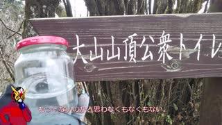 【ゆっくり】自転車+登山で大山100%RTA