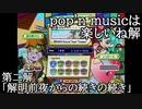 【ゆっくり実況】pop'n musicは楽しいね解2