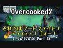 【Overcooked2】九州訛りのおじさんはトライアル期間に☆3全クリ目指す part18(完)《とりがら実況》