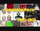 【フラワー・トラベリン・バンド】昭和日本ロック史 vol.2 1970〜1973【井上陽水】