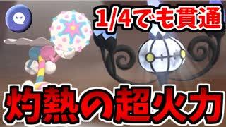 【実況】ポケモン剣盾 相性1/4を貫通する