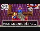 【ドラクエ6】そうだ、自分探しの旅に出よう!【実況】#8