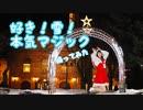 【踊ってみた】好き!雪!本気マジック【もなてら】