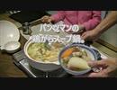 パンツマンの鶏がらスープ鍋。