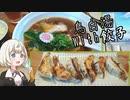 あかりちゃんはご飯を食べたい! #3「鳥白湯with餃子」【VOICEROIDグルメ】