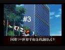 【キラー7】#3 裏稼業始めました【PS2版】