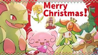 【クリスマラス特別企画☆2020年ねねしの替