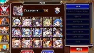 【千年戦争アイギス】第23回No.1ガバ王子