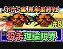 パワポケ5 忍者戦国編 月光編 投手理論限界選手育成 part8 【ゆっくり解説】