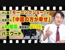 #885 テレ朝「モーニングショー」で社員「C国の方が幸せ」とAI婚活。菅政権の「DX」がバズワードになっている|みやわきチャンネル(仮)#1025Restart885