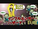 インフルエンサー・ハザード【1/2】
