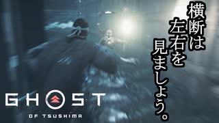 Ghost of Tsushima ボイロ実況プレイ Part6