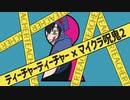 【手描き】ロ兄・弐【d!】
