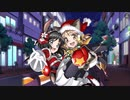 戦姫絶唱シンフォギアXD「護りたいハッピークリスマス」