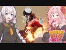 第71位:琴葉茜と紲星あかりの拳で殴り合うジュースゲーム【SUPER DRINK BROS.】