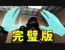 【完璧版】『VR Locked&Loaded』で、俺はCPUに追い詰められた....のか??
