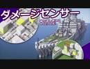 【ガチ回路】トロッコ式ダメージセンサー!繰り返し使える!【Minecraft軍事部】中村 - マインクラフト