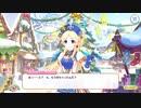 【プリンセスコネクト!Re:Dive】キャラクターストーリー ユカリ(クリスマス) Part.01