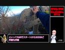 【RTA】毛無山3:18:40【リアル登山アタック団体戦】