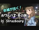 【Novelsm@ster】 「奈緒が往く!『WHITE ALBUM2』聖地巡礼ツ...