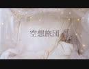 歌ってみた【VY1】空想旅団【オリジナル】【Abu】