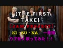 【THE FIRST TAKE】JAM  Project  の「KI・ZU・NA」一発録りで熱く歌ってみた!!!
